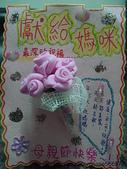 Jinna 鮮奶糬 作品:Jinna 做的母親節卡片