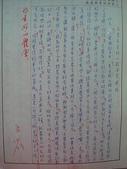 好朋友的祝福:生活點滴 (127).JPG