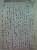 好朋友的祝福:生活點滴 (128).JPG