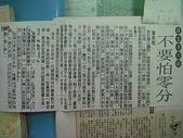 好朋友的祝福:生活點滴 (39).JPG
