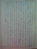 好朋友的祝福:生活點滴 (129).JPG