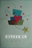 好朋友的祝福:生活記事 (24).JPG