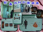photo 作品:彰基加護病房.jpg