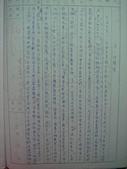 好朋友的祝福:生活點滴 (121).JPG