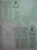好朋友的祝福:生活點滴 (40).JPG