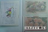 好朋友的祝福:生活記事 (50).JPG