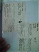 好朋友的祝福:生活點滴 (56).JPG