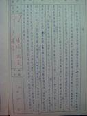 好朋友的祝福:生活點滴 (113).JPG