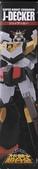 SR超合金 :傑德卡(勇者警察)SR超合金