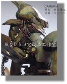 未分類相簿:竹谷隆之聖戰士塗裝修改完成品6