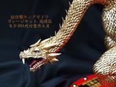 未分類相簿:哥吉拉大怪獸總攻擊-千年龍王GK樹脂完成品