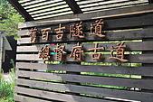 遊後慈湖:DSC_0671.JPG