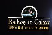 銀河高鐵:DSC_1027.JPG