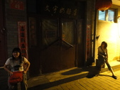 2010北京:1027397634.jpg