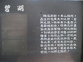 霧社~~碧湖:清境之美1 055