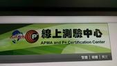 6-5  中華大學景觀建築研究所:APMA專案管理師認證 (3).jpg