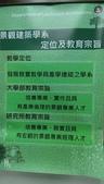 6-5  中華大學景觀建築研究所:103-0609 中華大學  (2).jpg