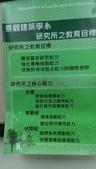 6-5  中華大學景觀建築研究所:103-0609 中華大學  (3).jpg