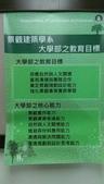 6-5  中華大學景觀建築研究所:103-0609 中華大學  (4).jpg
