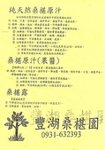 6-1  藍山生活:桑椹汁 001.jpg