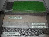 1-1  綠屋頂 -- 屋頂綠化:2 綠屋頂材料002 - 薄層綠化基盤材