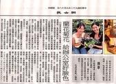 7  藍山園藝:藍山園藝--村姑上報紙