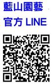 藍山園藝(竹南)門市部社群 :LINE官方帳號.jpg