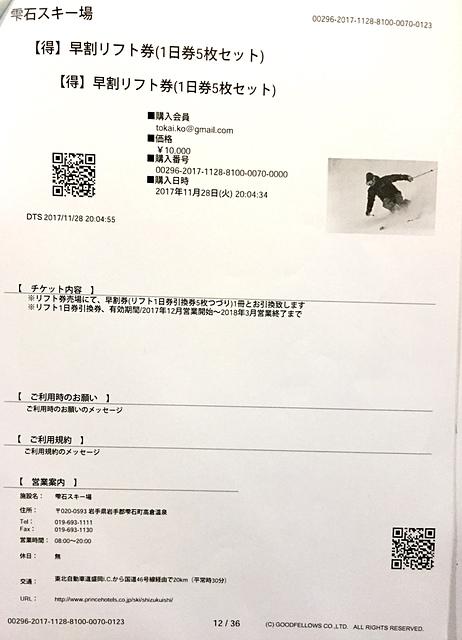 IMG_1811.JPG - 雫石王子飯店五日滑雪營限SKI