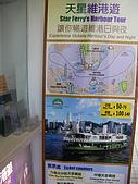2009春節遊港珠澳:天星渡輪亦提供遊維多利亞港行程,票價與搭乘點如圖