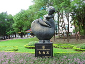 士林官邸附近公園群:志成01.JPG