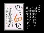 漢字禪解:漢字禪解3.jpg
