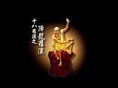 十八羅漢圖:降龍羅漢