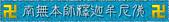 佛教橫幅:ap_F23_20080227113032522.jpg