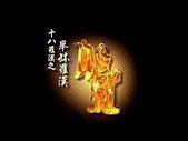 十八羅漢圖:托缽羅漢