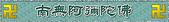 佛教橫幅:ap_F23_20080227113030953.jpg