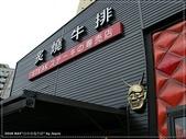 """2010 台中""""赤鬼牛排"""":赤鬼20"""