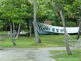 2010 墾丁悠活渡假村:悠活12