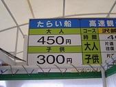 2006 Japan:DSC04943_resize.jpg