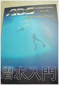 大台北潛水:ADS1