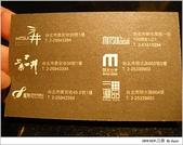 2010 MITSUI 三井日本料理:三井2.JPG
