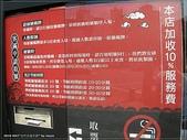 """2010 台中""""赤鬼牛排"""":赤鬼2"""