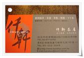 2010 仟軒日式茶屋:仟軒 2.jpg