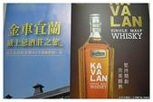 2010 金車宜蘭威士忌酒廠:金車宜蘭威士忌酒莊(36)