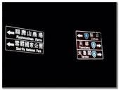 2012-1102~04中搜隊屏風山高山訓:P1120645