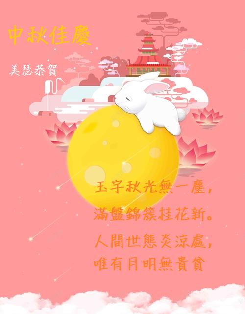 中秋.png - 生活雜記