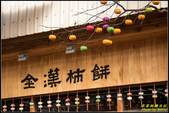 金漢柿餅‧正柿時候:IMG_03.jpg