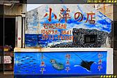小門鯨魚洞:IMG_02.jpg
