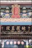 鹿港地藏王廟:IMG_03.jpg