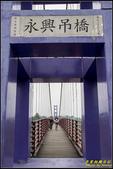 楠西‧永興吊橋:IMG_12.jpg