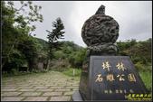 坪林石雕公園、坪林生態園區:IMG_01.jpg